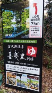 宮沢湖温泉 喜楽里 別邸入口